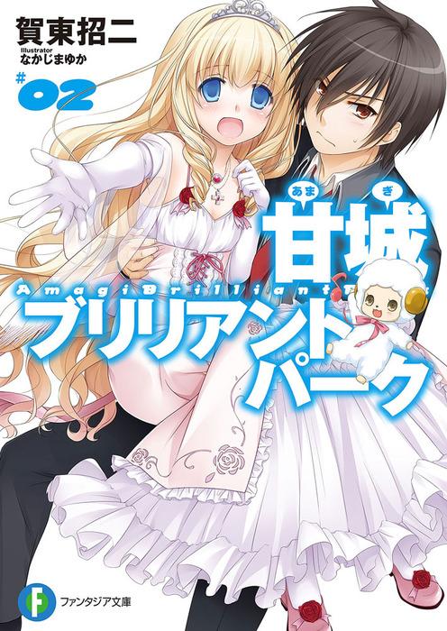 甘城ブリリアントパーク2 BOOK☆WALKER special edition拡大写真