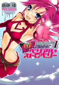 虐殺魔法少女ベリアル☆ストロベリー 1巻