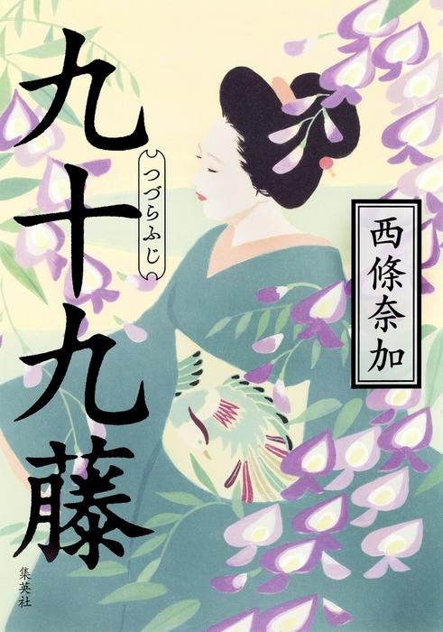九十九藤-電子書籍-拡大画像