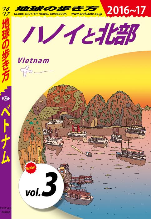 地球の歩き方 D21 ベトナム 2016-2017 【分冊】 3 ハノイと北部拡大写真