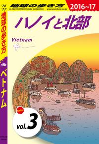 地球の歩き方 D21 ベトナム 2016-2017 【分冊】 3 ハノイと北部-電子書籍