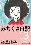 みちくさ日記 (分冊版) 3巻-電子書籍