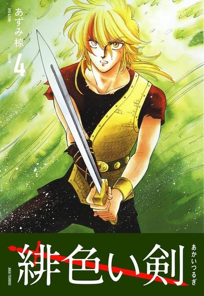 緋色い剣 4巻-電子書籍