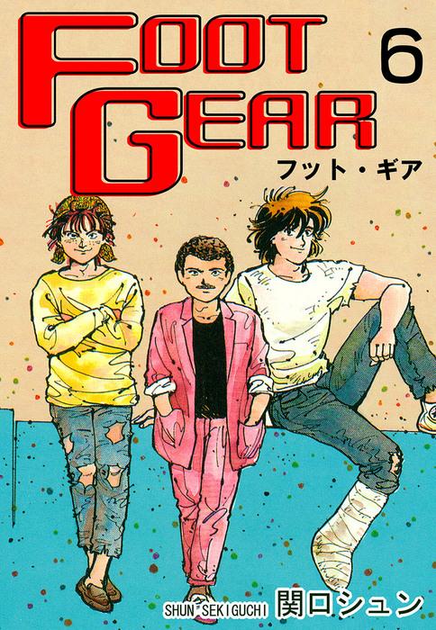 FOOT GEAR-フット・ギア-(6)拡大写真
