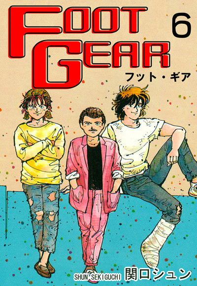 FOOT GEAR-フット・ギア-(6)-電子書籍