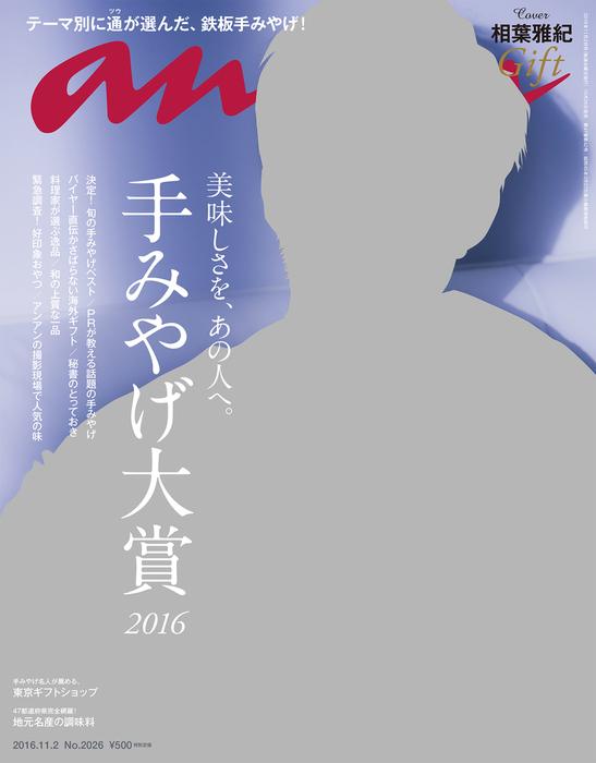 anan (アンアン) 2016年 11月2日号 No.2026拡大写真
