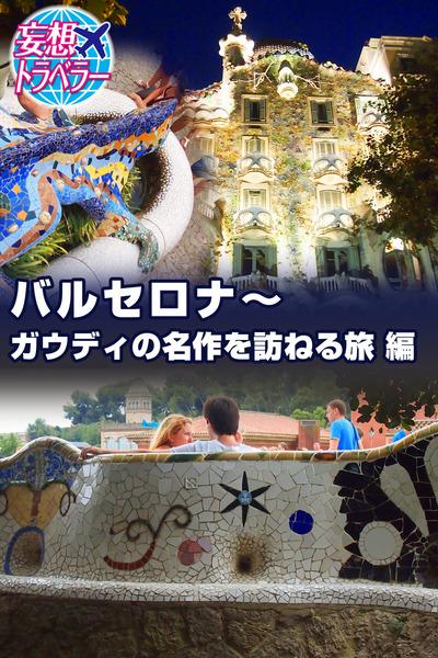 妄想トラベラー バルセロナ~ガウディの名作を訪ねる旅 編-電子書籍