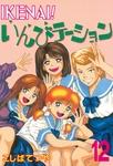 IKENAI!いんびテーション(12)-電子書籍