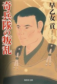 奇兵隊の叛乱-電子書籍