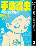 手塚治虫 マリン・エクスプレス 2-電子書籍