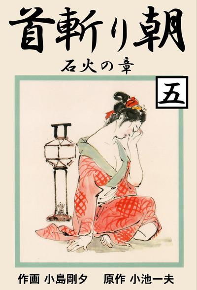 首斬り朝(5)-電子書籍