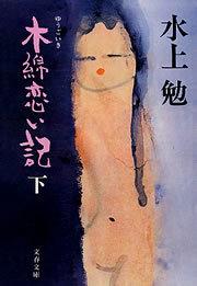 木綿恋い記(下)-電子書籍