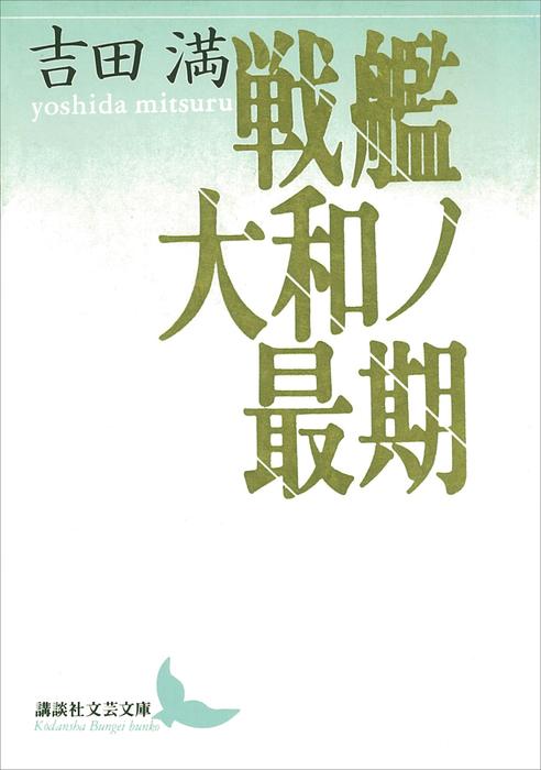 戦艦大和ノ最期-電子書籍-拡大画像
