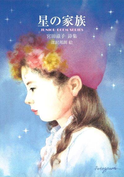 星の家族-電子書籍
