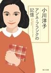 アンネ・フランクの記憶-電子書籍