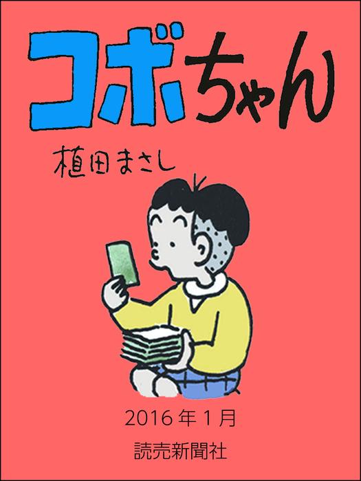 コボちゃん 2016年1月-電子書籍-拡大画像