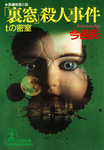 「裏窓」殺人事件~tの密室~-電子書籍
