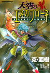 天空のエスカフローネ(1)-電子書籍