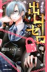 出口ゼロ(5)-電子書籍