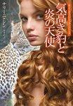 気高き豹と炎の天使-電子書籍