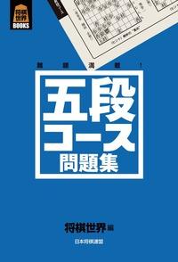 五段コース問題集-電子書籍