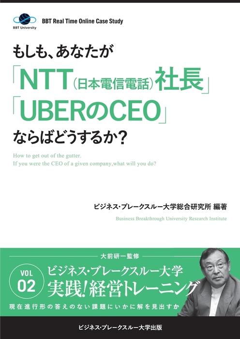 BBTリアルタイム・オンライン・ケーススタディ Vol.2(もしも、あなたが「NTT(日本電信電話)社長」「UBERのCEO」ならばどうするか?)-電子書籍-拡大画像