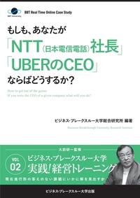 BBTリアルタイム・オンライン・ケーススタディ Vol.2(もしも、あなたが「NTT(日本電信電話)社長」「UBERのCEO」ならばどうするか?)