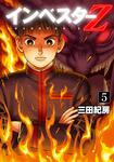 フルカラー版 インベスターZ(5)-電子書籍
