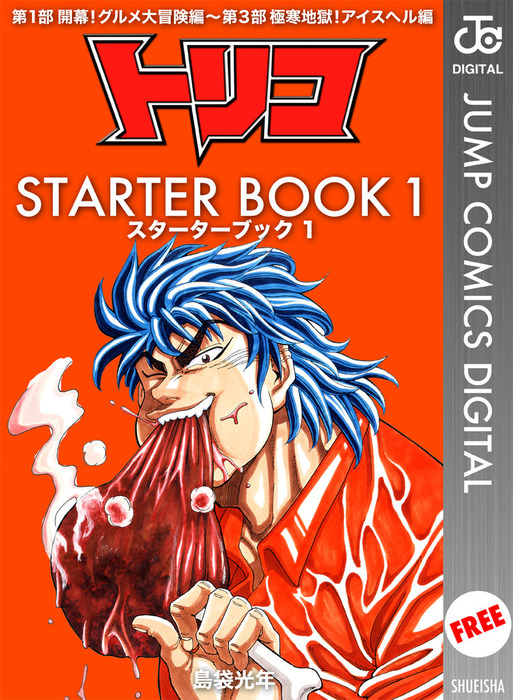 トリコ STARTER BOOK 1拡大写真