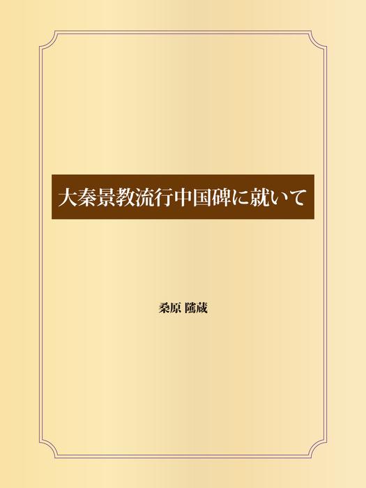 大秦景教流行中国碑に就いて拡大写真