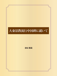 大秦景教流行中国碑に就いて-電子書籍