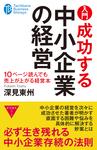 入門 成功する中小企業の経営-電子書籍