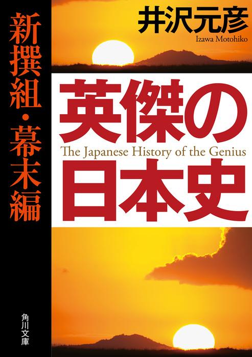 英傑の日本史 新撰組・幕末編-電子書籍-拡大画像