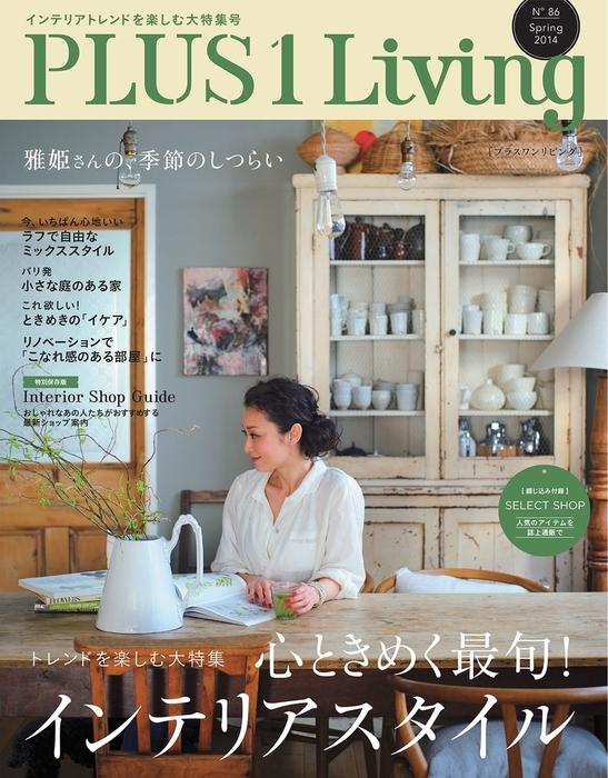 PLUS1 Living No.86-電子書籍-拡大画像