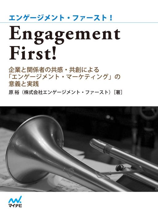 Engagement First!拡大写真