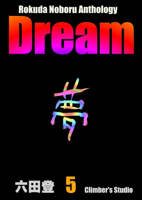 Dream 夢(5) Rokuda Noboru Anthology拡大写真