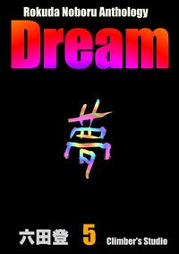 Dream 夢(5) Rokuda Noboru Anthology