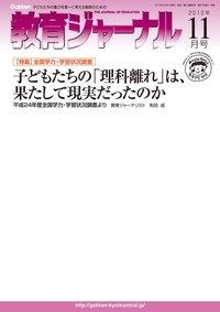 教育ジャーナル2012年11月号Lite版(第1特集)