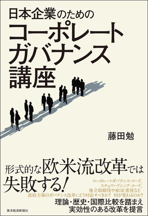 日本企業のためのコーポレートガバナンス講座拡大写真
