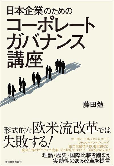 日本企業のためのコーポレートガバナンス講座-電子書籍