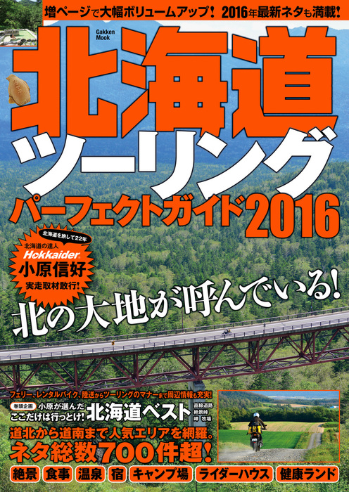北海道ツーリングパーフェクトガイド2016-電子書籍-拡大画像