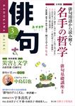 俳句 28年3月号-電子書籍