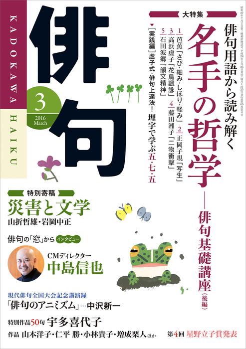 俳句 28年3月号拡大写真