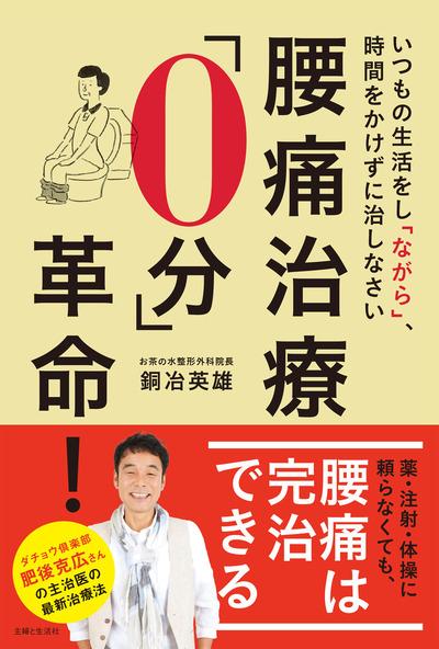 腰痛治療「0分」革命!-電子書籍