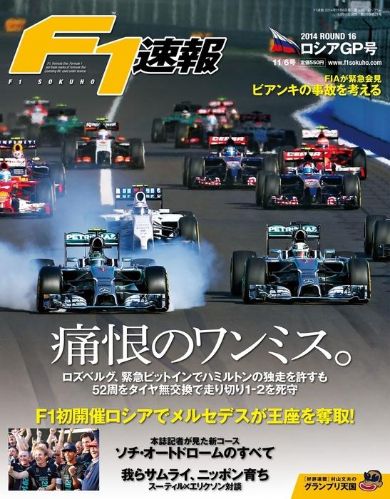 F1速報 2014 Rd16 ロシアGP号拡大写真