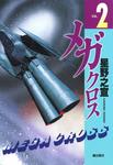 メガクロス (2)-電子書籍