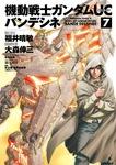 機動戦士ガンダムUC バンデシネ(7)-電子書籍