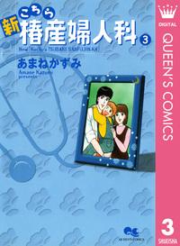 新こちら椿産婦人科 3-電子書籍