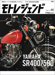 モトレジェンド Vol.5 ヤマハSR400/500編-電子書籍