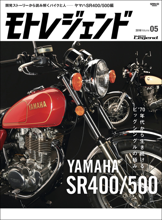 モトレジェンド Vol.5 ヤマハSR400/500編拡大写真